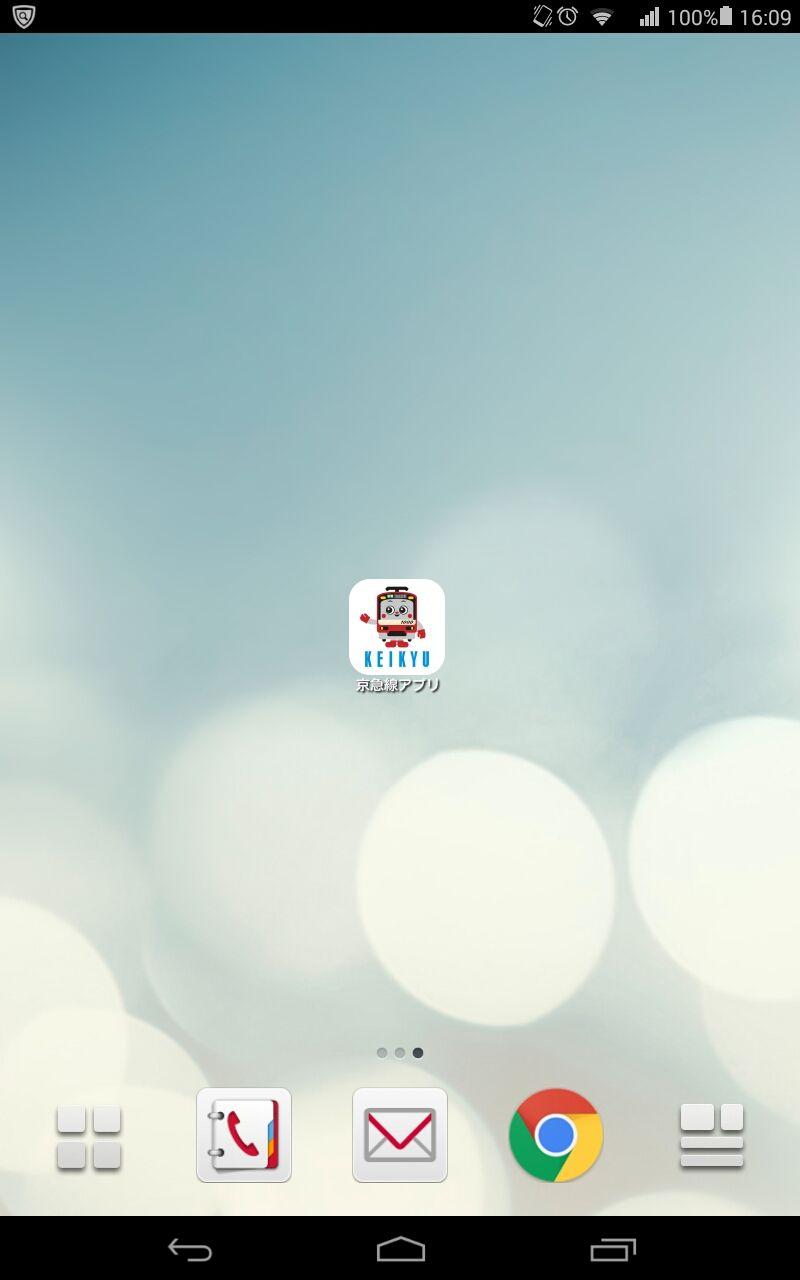 京急線アプリ…のレビュー