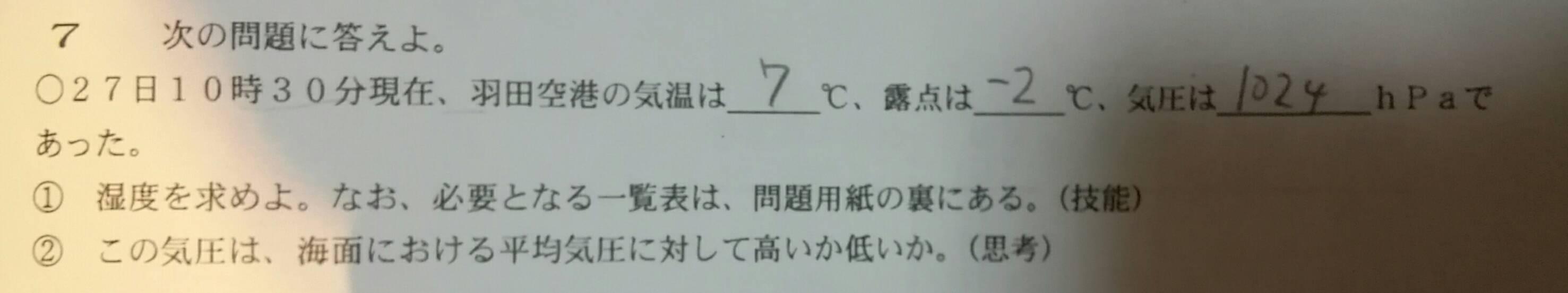 定期テスト:理科