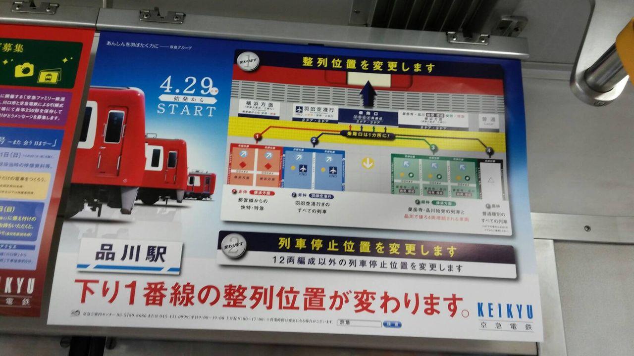 品川駅の乗車位置…明日までしか見られない特別なもの。