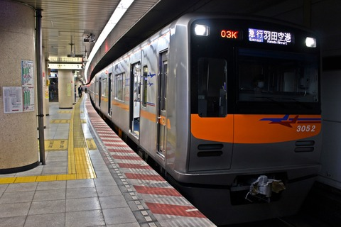 """""""急行"""" 羽田空港行('20.06.06)"""