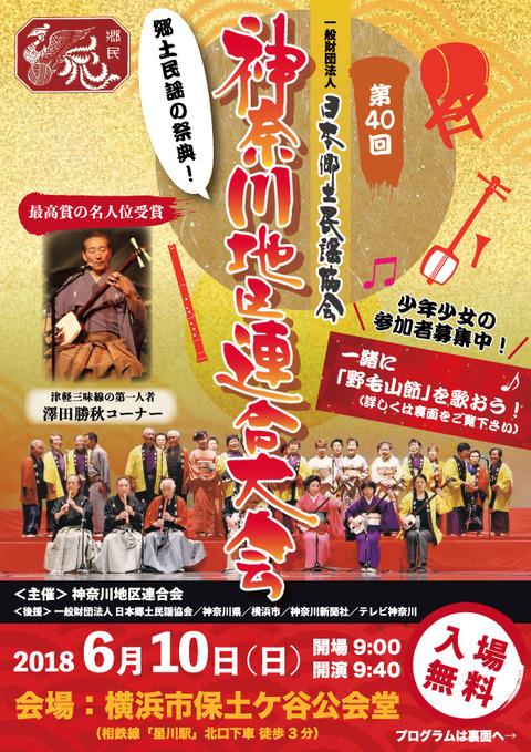 【表】神奈川地区連合大会チラシ