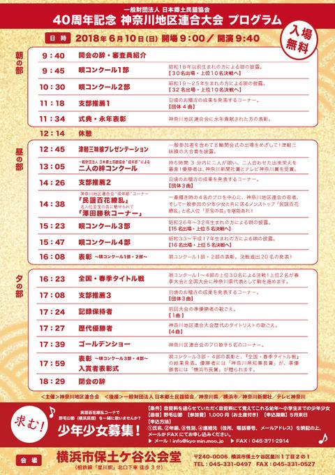 【裏面】神奈川連合大会