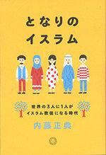 books_tonarinoislam-thumb-150xauto-218
