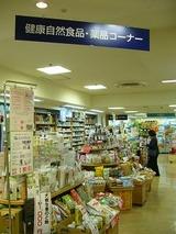 名古屋自然食品様�