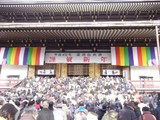 成田山お正月�