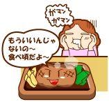 食事を我慢