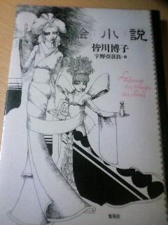 絵小説・表紙