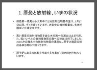放射能について正しく理解するために(26)