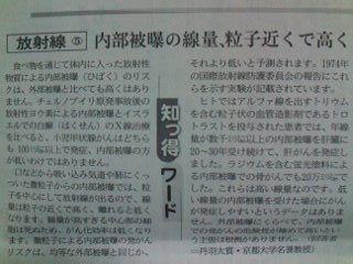 日経・知っ得5