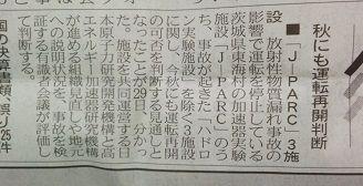 日経朝刊2013-7-30