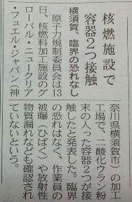 日経朝刊2013-6-14