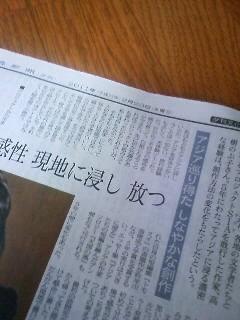 日経夕刊2月23日
