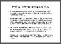 放射能について正しく理解するために(9)
