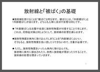 放射能について正しく理解するために(5)