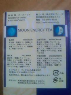 月のお茶3