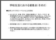 放射能について正しく理解するために(7)