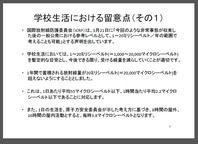 放射能について正しく理解するために(6)