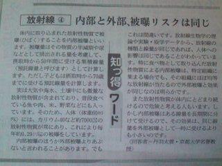 日経・知っ得4