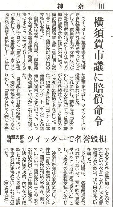 神奈川新聞記事20150224-2