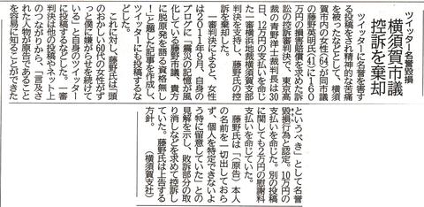 神奈川新聞記事控訴審20160731