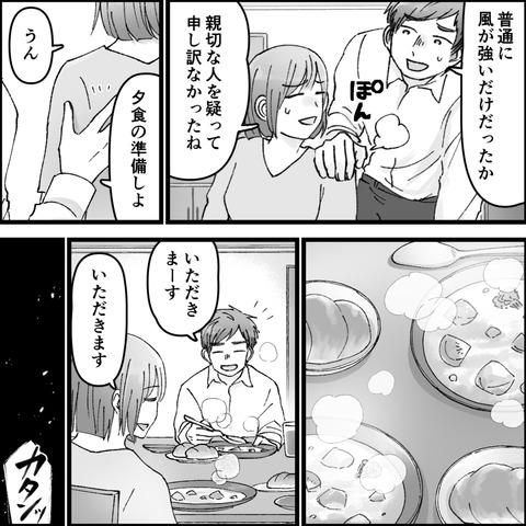つきこさん07-10-14話-022