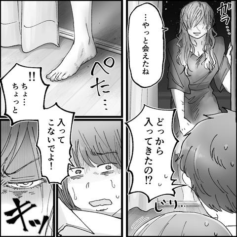 つきこさん08_15-19_p1-12_004
