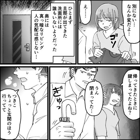 つきこさん07-10-14話-019
