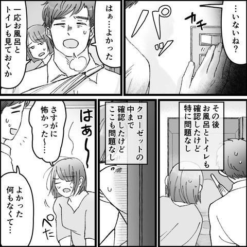つきこさん07-10-14話-021