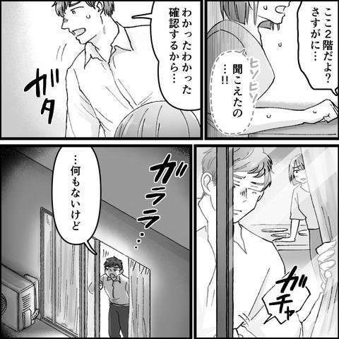 つきこさん08_15-19_p1-12_002