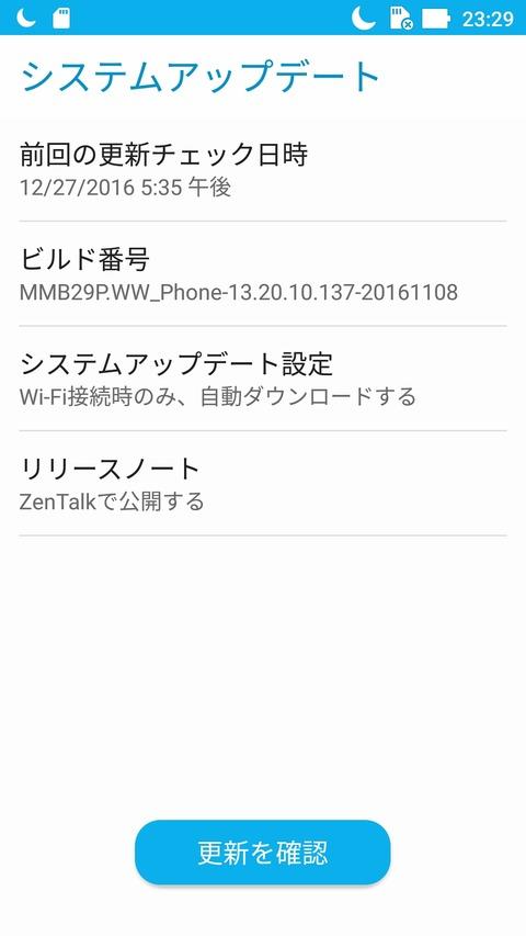 Screenshot_20161227-232950[1]