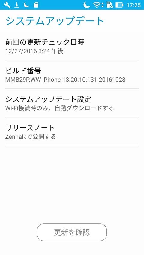 Screenshot_20161227-172544[1]