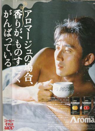 若い時 石田純一