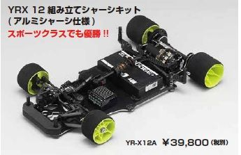 YRX-12アルミ