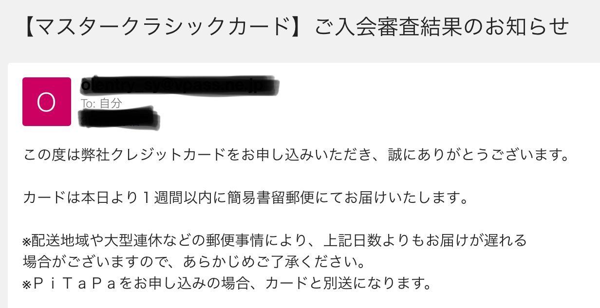 三井住友 ゴールドカード 審査