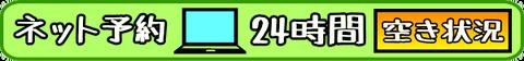 net-reserve2016