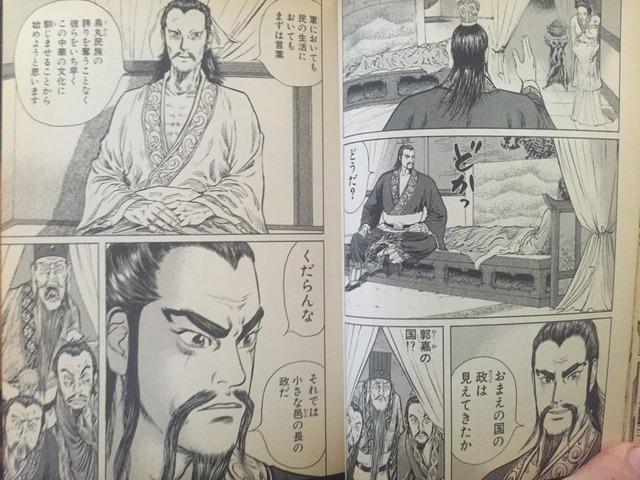 蒼天航路 郭嘉_4006