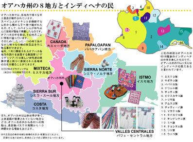 オアハカ地図2