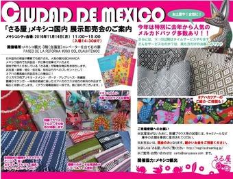 2016年チラシ-MEXICO