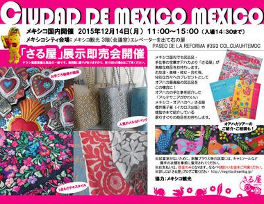 2015年チラシ-MEXICO