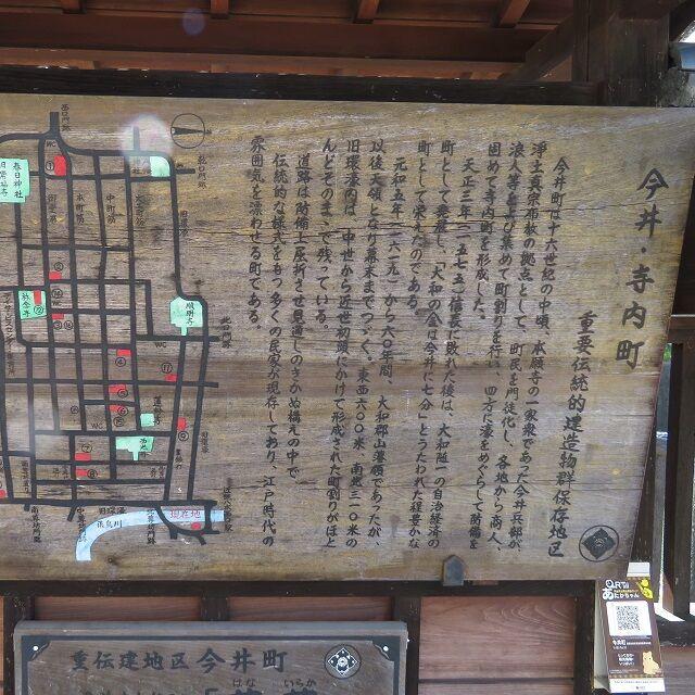 今井町202005(4)