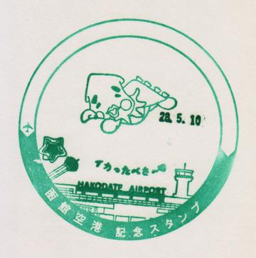 160510hakodate-ap3