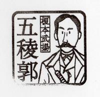 190518goryokaku-enomoto