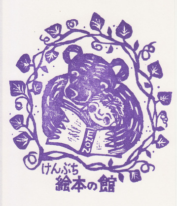 160811kenbuchi-ehon3