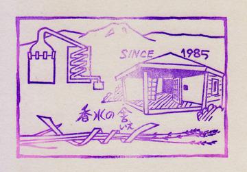 150920farmtomita-kosui