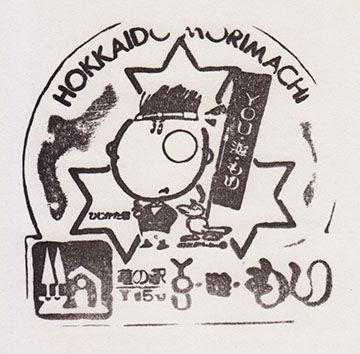 150808rs-mori