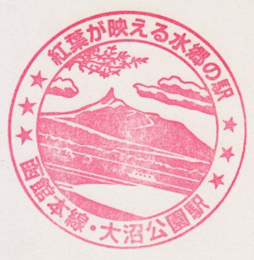 150502jr-onumakoen