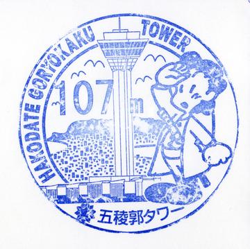 191010goryokakutower4