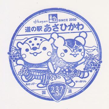 160811rs-asahikawa