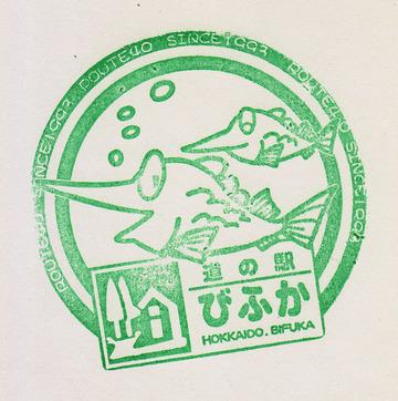 160811rs-bifuka