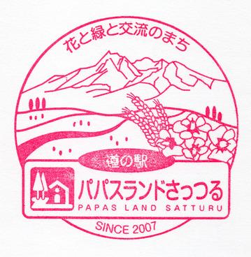 190428rs-sattsuru